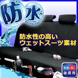 シートカバー 防水 車 ペット アウトドア アクアガード ポケット リアシートカバー 後席 防水 ウェットスーツ素材 汚れ防止 スキースノボ サーフィン ペット ブラック
