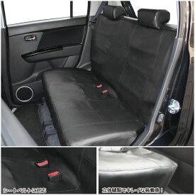 Wスタイルシートカバー 軽自動車 フリーサイズ 後席 ブラック