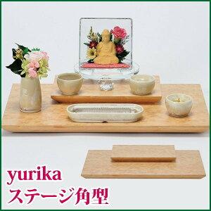 仏壇 コンパクト ミニ仏壇 ステージ型 yurikaステージ角型 メイプル モダン仏壇 手元供養 洋風