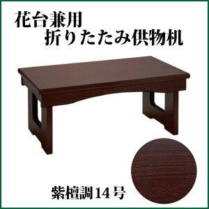 花台兼用折りたたみ御供机 紫檀調 14号 仏壇 仏具