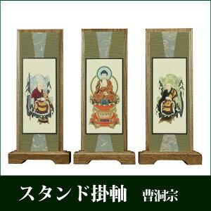 掛け軸 スタンド掛軸 うすずみ(小) 三枚セット 曹洞宗 モダン 仏具