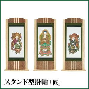 掛け軸 スタンド型掛軸 匠(大)3枚セット 各宗派対応 モダン 仏具
