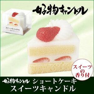 スイーツキャンドル ショートケーキ 好物キャンドル ローソク カメヤマ 故人の好物