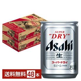 アサヒ スーパードライ 135ml缶 24本×2ケース(48本)【送料無料(一部地域除く)】アサヒビール ビール Asahi 国産 缶ビール