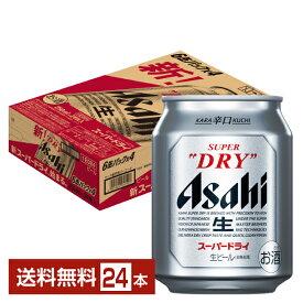 【エントリーでポイント5倍】アサヒ スーパードライ 250ml缶 24本 1ケース【送料無料(一部地域除く)】アサヒビール ビール Asahi 国産 缶ビール