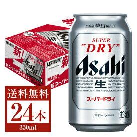 アサヒ スーパードライ 350ml缶 24本 1ケース【送料無料(一部地域除く)】アサヒビール ビール Asahi 国産 缶ビール