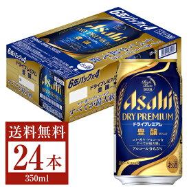アサヒ ドライプレミアム 豊醸 ほうじょう 350ml缶 24本 1ケース【送料無料(一部地域除く)】 アサヒ ドライ 豊醸 アサヒビール ビール Asahi 国産 缶ビール