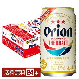 【エントリーでポイント5倍】アサヒ オリオン ザ ドラフト 350ml缶 24本 1ケース【送料無料(一部地域除く)】 アサヒ オリオン ドラフト アサヒビール ビール Asahi 国産 缶ビール