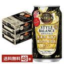 アサヒ スタイルバランス 香り華やぐハイボールテイスト 350ml缶 24本×2ケース【送料無料(一部地域除く)】