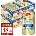 特定保健用食品 アサヒ ヘルシースタイル 350ml缶 24本×2ケース トクホ