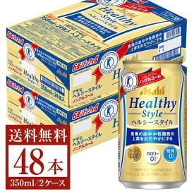【エントリーでポイント5倍】特定保健用食品 アサヒ ヘルシースタイル 350ml缶 24本×2ケース トクホ ヘルシー スタイル ノンアルコール ビールテイスト アサヒビール Asahi 国産