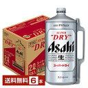 アサヒ スーパードライ 2000mlミニ樽 6本 1ケース【送料無料(一部地域除く)】アサヒビール ビール Asahi 国産 缶ビ…