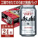 10/29(金)発売(10/28発送) アサヒ スーパードライ 工場できたてのうまさ実感パック 350ml缶 24本 1ケース 鮮度パ…
