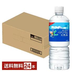 アサヒ おいしい水 富士山のバナジウム天然水 600mlペット 24本 1ケース【送料無料(一部地域除く)】 富士山 バナジウム天然水 ミネラルウォーター ソフトドリンク アサヒ asahi 国産