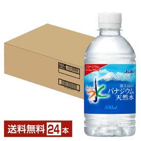 アサヒ おいしい水 富士山のバナジウム天然水 350mlペット 24本 1ケース【送料無料(一部地域除く)】 富士山 バナジウム天然水 ミネラルウォーター ソフトドリンク アサヒ asahi 国産