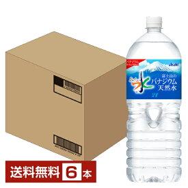 アサヒ おいしい水 富士山のバナジウム天然水 2000mlペット 6本 1ケース【送料無料(一部地域除く)】 富士山 バナジウム天然水 ミネラルウォーター ソフトドリンク アサヒ asahi 国産