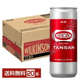 アサヒ ウィルキンソン タンサン 250ml缶 20本 1ケース【送料無料(一部地域除く)】 ウィルキンソン 炭酸水 ソフトドリンク アサヒ asahi 国産
