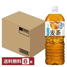 アサヒ 十六茶 麦茶 2Lペット 6本 1ケース【送料無料(一部地域除く)】 十六茶麦茶 ソフトドリンク アサヒ asahi 国産