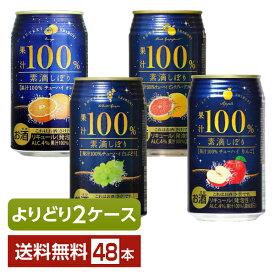 チューハイ よりどりMIX 富永貿易 素滴しぼり 果汁100%チューハイ 350ml缶 48本(24本×2箱)【よりどり2ケース】【送料無料(一部地域除く)】 オレンジ ピンク グレープフルーツ りんご 白ぶどう