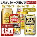 高アルコール 9% ハイボール よりどりMIX アサヒ サントリー チューハイ 350ml缶 48本(24本×2箱)【よりどり2ケー…