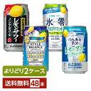 チューハイ ノンアルコール飲料 よりどりMIX アサヒ サントリー キリン チョーヤ梅酒 チューハイ 350ml缶 48本(24本…