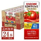 機能性表示食品 カゴメトマトジュース 食塩無添加 200ml紙パック 24本 1ケース【送料無料(一部地域除く)】 トマトジュース トマト飲料 KAGOME とまと tomato