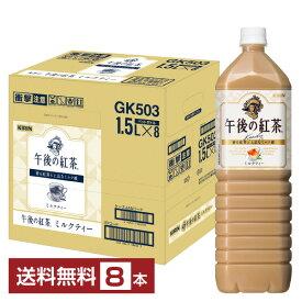キリン 午後の紅茶 ミルクティー 1500mlペット 8本 1ケース【送料無料(一部地域除く)】 紅茶 ミルク milk tea