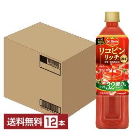 デルモンテ リコピンリッチ トマト飲料 900gペット 12本 1ケース【送料無料(一部地域除く)】 トマトジュース トマト飲料 Del Monte とまと tomato
