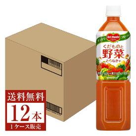 デルモンテ くだものと野菜とらなきゃ 920gペット 12本 1ケース【送料無料(一部地域除く)】 野菜ジュース Del Monte vegetable fruit mix