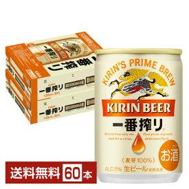 キリン 一番搾り 生ビール 135ml缶 30本×2ケース(60本)【送料無料(一部地域除く)】キリン 一番搾り キリンビール ビール kirin 国産 缶ビール