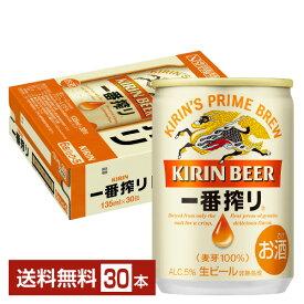 キリン 一番搾り 生ビール 135ml缶 30本 1ケース【送料無料(一部地域除く)】キリン 一番搾り キリンビール ビール kirin 国産 缶ビール