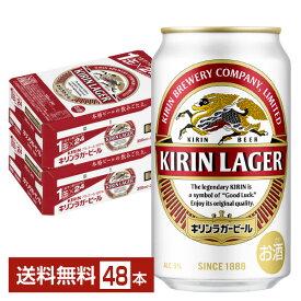 キリン ラガービール 350ml缶 24本×2ケース(48本)【送料無料(一部地域除く)】キリン ラガー キリンビール ビール kirin 国産 缶ビール