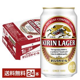 キリン ラガービール 350ml缶 24本 1ケース【送料無料(一部地域除く)】キリン ラガー キリンビール ビール kirin 国産 缶ビール