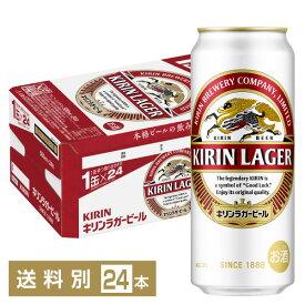 キリン ラガービール 500ml缶 24本 1ケース キリン ラガー キリンビール ビール kirin 国産 缶ビール