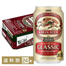 キリン クラシックラガー 350ml缶 24本 1ケース キリン クラシックラガー キリンビール ビール kirin 国産 缶ビール