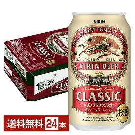 キリン クラシックラガー 350ml缶 24本 1ケース【送料無料(一部地域除く)】キリン クラシックラガー キリンビール ビール kirin 国産 缶ビール