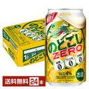 キリン のどごし ZERO 350ml缶 24本 1ケース【送料無料(一部地域除く)】 のどごしZERO ゼロ のどごし0 キリンビール…