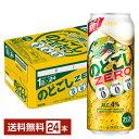キリン のどごし ZERO 500ml缶 24本 1ケース【送料無料(一部地域除く)】 のどごしZERO ゼロ のどごし0 キリンビール…