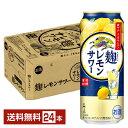 キリン 麹レモンサワー 500ml缶 24本 1ケース【送料無料(一部地域除く)】麹 レモンサワー キリンビール チューハイ …