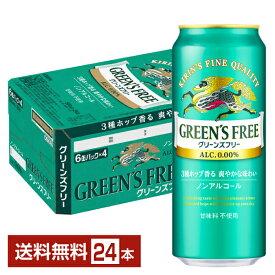 キリン グリーンズフリー 500ml缶 24本 1ケース【送料無料(一部地域除く)】キリン グリーンズ フリー キリンビール ノンアル ビールテイスト 無添加 kirin 国産