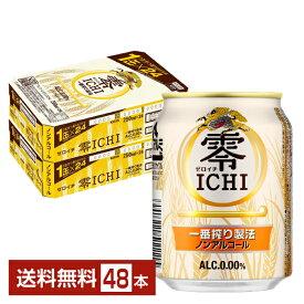 キリン 零ICHI(ゼロイチ) 250ml缶 24本×2ケース(48本)【送料無料(一部地域除く)】キリン 零ICHIぜろいち キリンビール ノンアル ビールテイスト 一番搾り製法 kirin