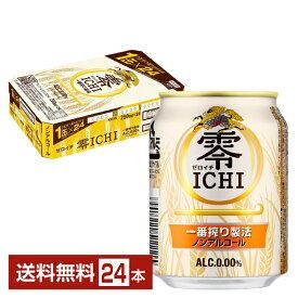 キリン 零ICHI(ゼロイチ) 250ml缶 24本 1ケース【送料無料(一部地域除く)】キリン 零ICHIぜろいち キリンビール ノンアル ビールテイスト 一番搾り製法 kirin