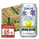 キリン ノンアルコールチューハイ ゼロハイ氷零 グレープフルーツ 350ml缶 24本×2ケース(48本)【送料無料(一部地…