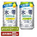 選べる ノンアルコール よりどりMIX キリン ゼロハイ 氷零 カロリミット 350ml缶 48本(24本×2箱)【よりどり2ケース…