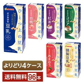 選べる マルサン ひとつ上の豆乳 よりどりMIX 豆乳 豆乳飲料 200ml紙パック 96本 (24本×4箱)【よりどり2ケース】【送料無料(一部地域除く)】 成分無調整 白桃 完熟バナナ 紅茶 キャラメル
