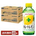ポッカサッポロ キレートレモン 155ml瓶 24本×2ケース(48本)【送料無料(一部地域除く)】 キレートレモン ポッカ …