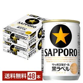 サッポロ生ビール 黒ラベル 135ml缶 24本×2ケース(48本)【送料無料(一部地域除く)】サッポロビール ビール 缶ビール sapporo
