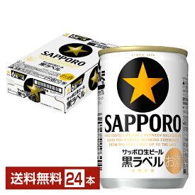 サッポロ生ビール 黒ラベル 135ml缶 24本 1ケース【送料無料(一部地域除く)】サッポロビール ビール 缶ビール sapporo