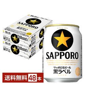 サッポロ生ビール 黒ラベル 250ml缶 24本×2ケース(48本)【送料無料(一部地域除く)】サッポロビール ビール 缶ビール sapporo