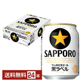サッポロ生ビール 黒ラベル 250ml缶 24本 1ケース【送料無料(一部地域除く)】サッポロビール ビール 缶ビール sapporo